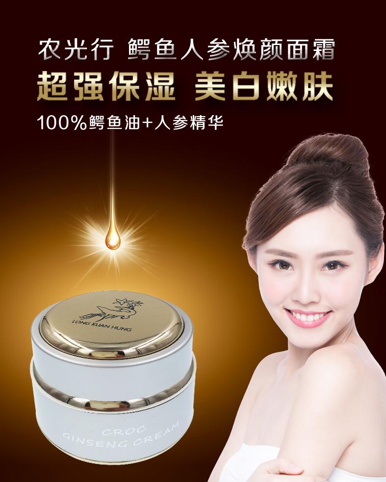 Long Kuan Hung Crocodile Ginseng Cream Poster