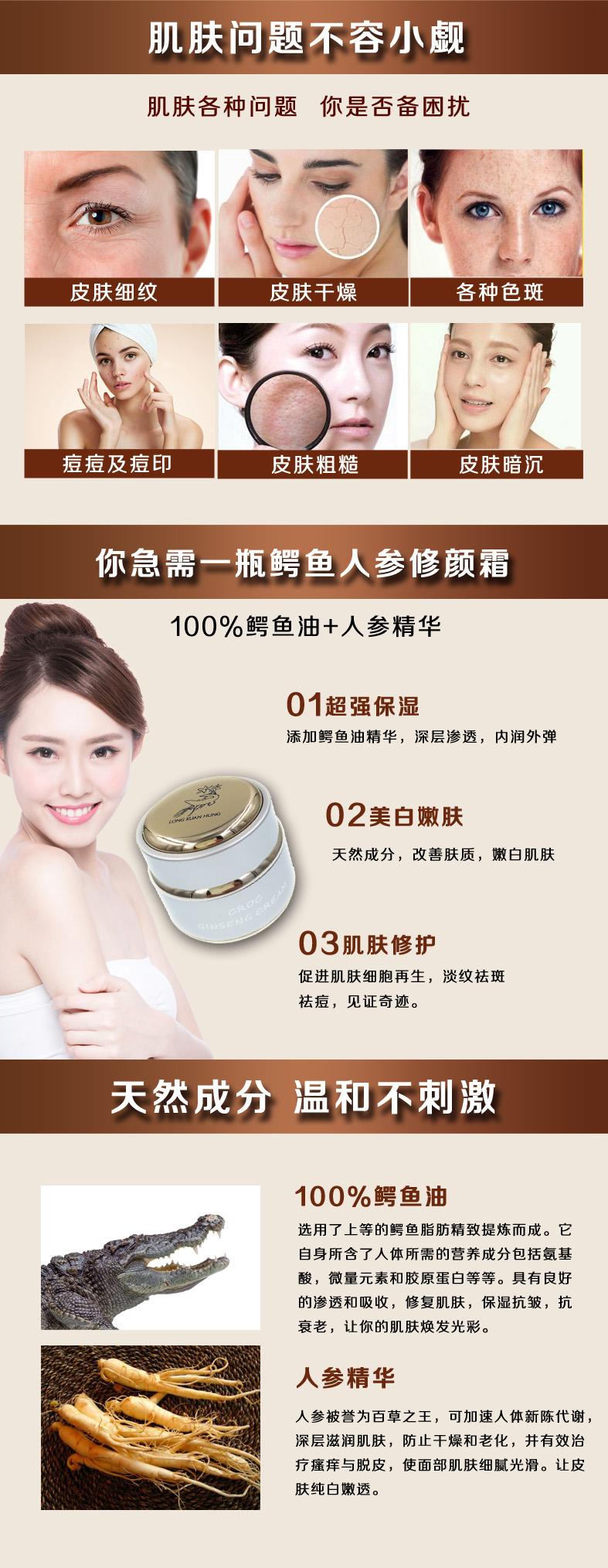 Long Kuan Hung Crocodile Ginseng Cream Description