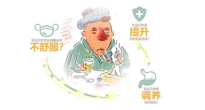 HCHK Header - Not Felling Well 感覺不舒服 傷風 調養 提升免疫系統