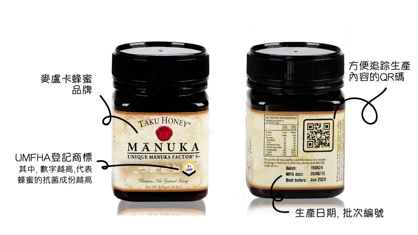 UMF Registered Manuka Honey UMFHA 麥盧卡蜂蜜協會註冊商標