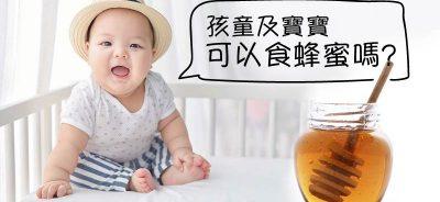 20190402_HoneyCity-ZHBlogPost-孩童及寶寶可以吃蜂蜜嗎