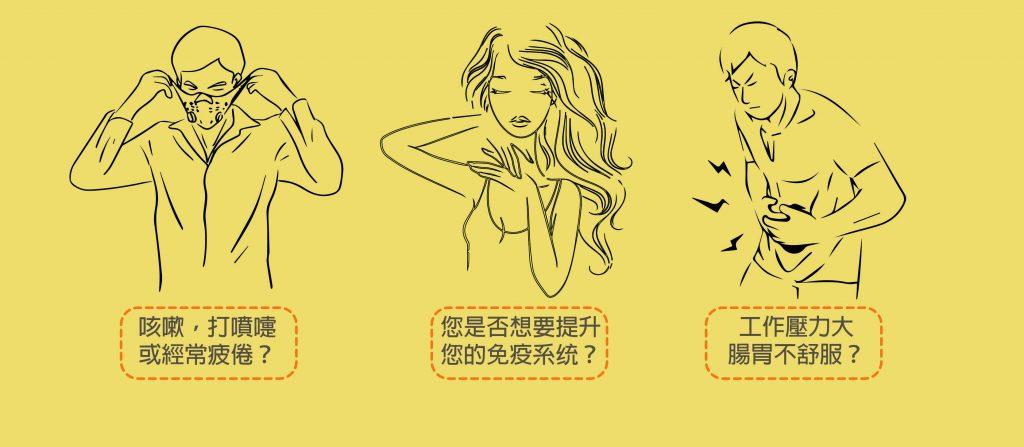 您是否感覺不舒服 咳嗽 打噴嚏 感冒傷風 工作壓力大腸胃不舒服